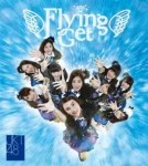 Mini Album Flying Get - Alfa Group Version